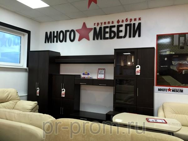 Интернет магазин в нальчике много мебель